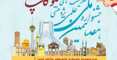 لکوکاپ ایران