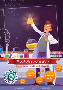 کلاس شیمی برای کودکان