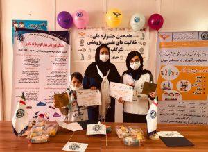 هفدهمین جشنواره لکوکاپ ایران- طرقبه