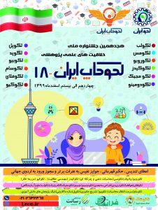 ثبت نام هجدهمین جشنواره لکوکاپ ایران-18