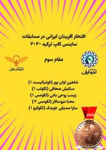 افتخار آفرینان ایرانی در ساینس کاپ ترکیه 2020