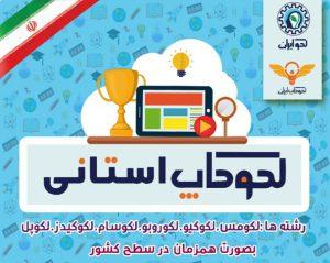 اعلام نتایج لکوکاپ استانی و منطقه ای