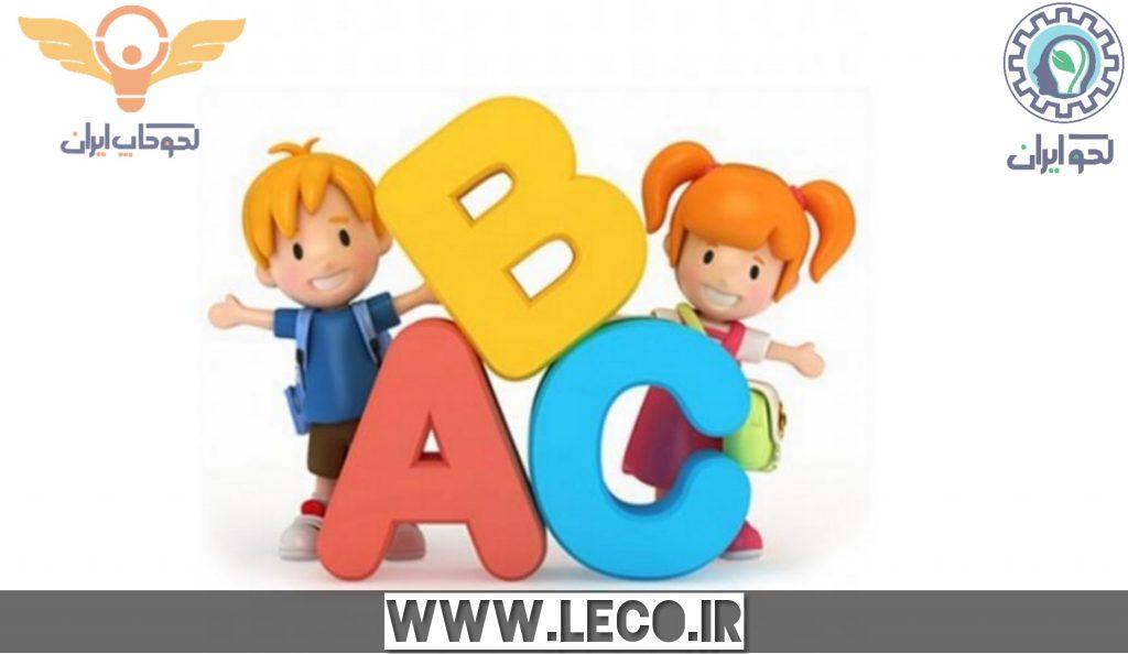 بهترین سن یادگیری زبان انگلیسی
