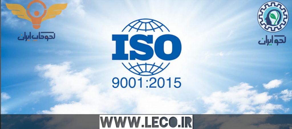 دریافت گواهینامه بین المللی iso9001
